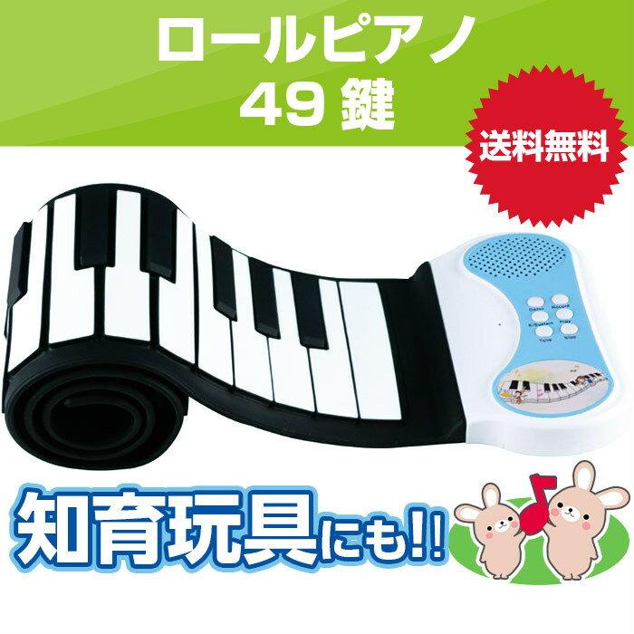 【あす楽】【高品質】 ロールピアノ おもちゃ 49鍵 知育玩具 3歳 4歳 5歳 6歳 電子ロールピアノ ハンドロール 鍵盤 電子ピアノ 折りたたみ 持ち運び ピアノ ロールピアノ プレゼント 誕生日 女の子 贈り物 子供