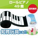 【あす楽】【高品質】 ロールピアノ おもちゃ 49鍵 知育玩具 3歳 4歳 5歳 6歳 電子ロールピアノ ロールアップピアノ ハンドロール 鍵盤 電子ピアノ 巻...