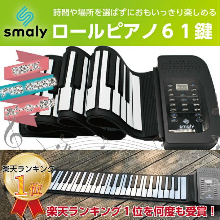 【あす楽】Smaly ロール ピアノ 61鍵 知育玩具 ロールアップキーボード 5歳 6歳 61 鍵盤 電子ピアノ 電子 ピアノ 巻ける 折りたたみ ロールピアノ クリスマス プレゼント 誕生日 女の子 Xmas 充電 【送料無料】