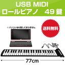 【在庫処分】【あす楽】USB MIDI ロール ピアノ 49鍵 MIDIキーボード ロールピアノ ロールアップピアノ ポータブルピアノ 電子ピアノ DTM 巻け...