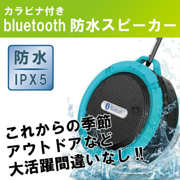 【あす楽】防水スピーカー カラビナ付き Bluetooth スピーカー 防水 お風呂 ブルートゥース ポータブル ワイヤレス ハンズフリー 通話 iPhone androidなど対応 アウトドア 人気 かっこいい 安い かわいい 便利