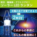 【あす楽】【送料無料】LED ソーラー ランタン ソーラーライト 屋外 ソーラー充電 伸縮可能 アウトドア キ ャンプ 防…