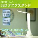 【あす楽】デスクライト デスクスタンド LED デスクライト 卓上ライト ledライト おしゃれ 学習机 led usb アンティー…