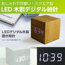 【あす楽】時計 LED デジタル 木目調 置時計 スクエア クロック 目覚まし時計 寝室 アラーム クロック キューブ型 USB…