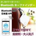 【6月入荷予定】最新キーファインダー Bluetooth アプリ 日本語アプリ対応 探し物発見器 鍵、財布、貴重品等の紛失防…