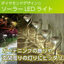 【あす楽】ガーデン ソーラー LED ダイヤモンド型 4本セット ガーデンソーラーライト ソーラーガーデンライト ソーラーライト ガーデンライト 防犯 屋外 照...