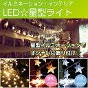 【即納】星 LED イルミネーション LED ジュエリーライトインテリア 電池式【新商品】【メール便100円宅配便500円】