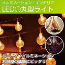 【あす楽】LED LED イルミネーション LED ジュエリーライトインテリア 電池式 LED照明 間接照明 インテリアライト【メール便100円宅配便500円】