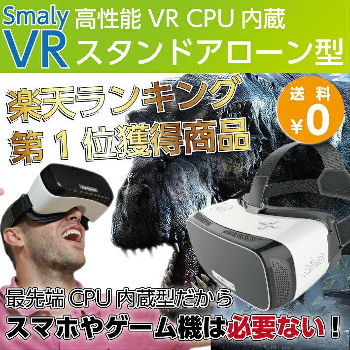 限定セール【あす楽】最新型 一体型ヘッドマウントディスプレイ VRゴーグル VR PC スマホ不要!【WiFi Bluetooth 搭載モデル microSD対応】VRヘッドセット android内蔵 VRメガネ 3D映像効果 バーチャル リアリティ 360度全景動画対応 スタンドアローン型 smaly VR