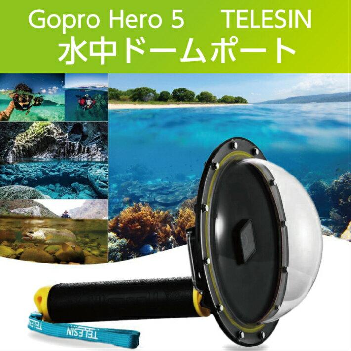 【予約9月上旬】Gopro5用 水中ドーム TELESIN 水中 ドーム ドームポート GoPro専用 Hero5専用 アクセサリ アクションカメラ ダイビング ドームカバー グリップセット 防水カバー ゴープロ 自撮り棒 ゴープロ アクセサリー■3