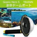 水中ドーム【あす楽】Gopro5用 TELESIN 水中 ドーム ドームポート GoPro専用 Hero5専用 アクセサリ アクションカメラ …