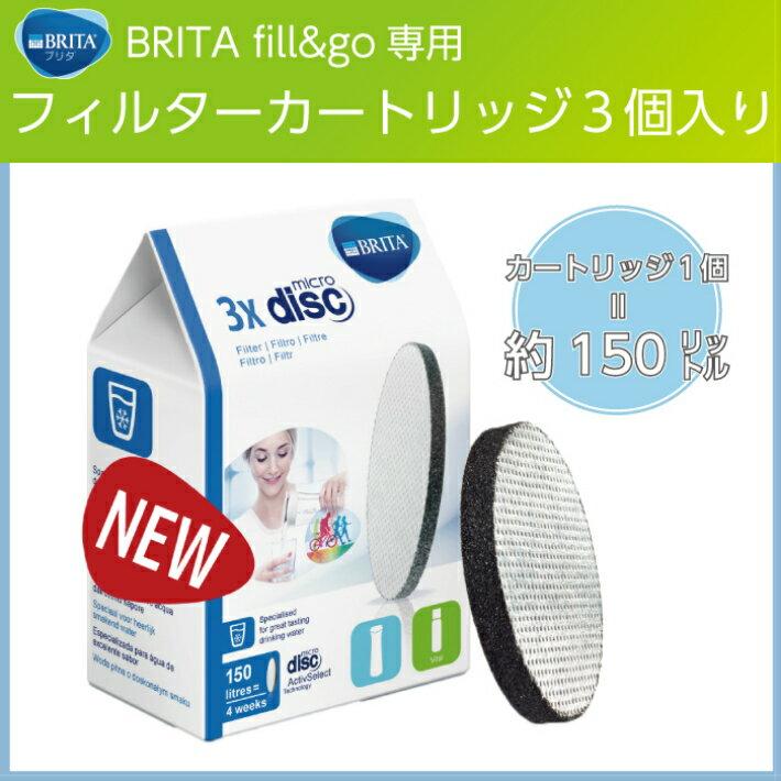 【即納】ブリタ 浄水器用カートリッジ(3個入り) BRITA MicroDisc(マイクロディスク) fill&go、fill&serve用カートリッジ 【新商品】BRITA Fill & Go カートリッジ