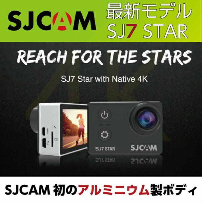 【SJCAM日本正規代理店】【あす楽】SJCAM SJ7 アクションカメラ 4K 30m 防水 日本語対応 高画質 1600万画素 16メガピクセル 2.0インチ タッチパネル 高機能 アクションカム 小型 オプション アクセサリー ウェアラブルカメラ