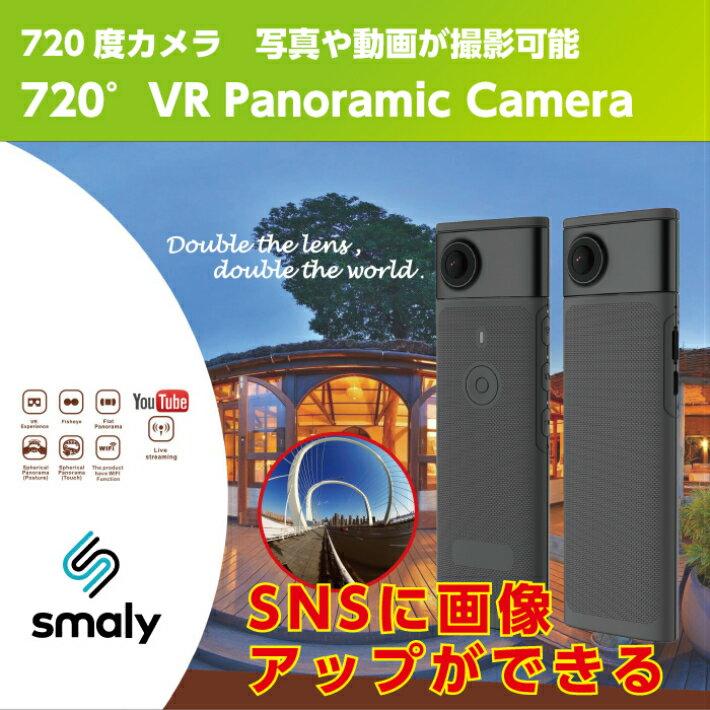 Smaly 360度カメラ 全天球パノラマ式カメラ 360 360° アクションカメラ ウエアラブルカメラ カメラ デジタルカメラ 超広角魚眼レンズ VR体験 YouTube facebook インスタ 360度カメラ THETAに負けない【送料無料】【あす楽】Smaly720VR-S1