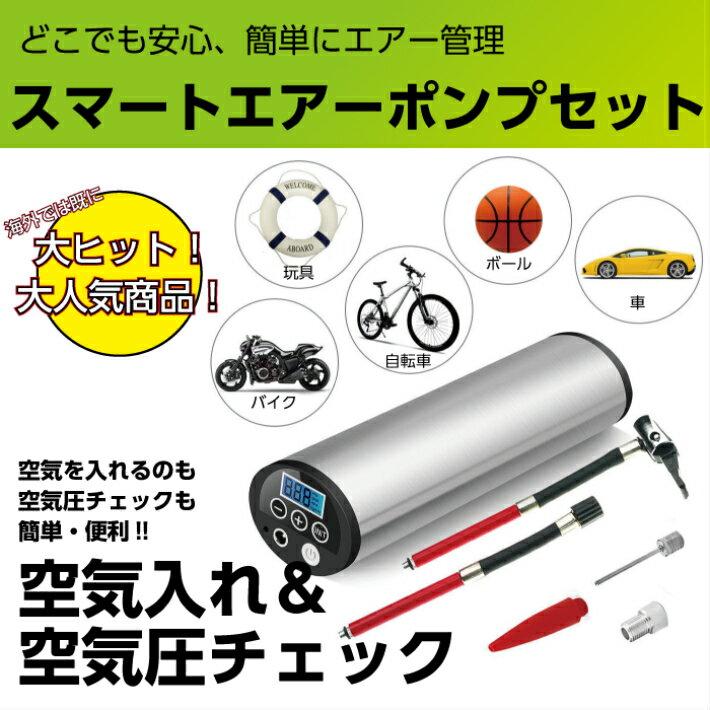 【あす楽】空気入れ スマートエアーポンプ 小型電動ポンプセット 米式/仏式バルブ対応 自動車 ロードバイク ボール 浮き輪 対応 充電式
