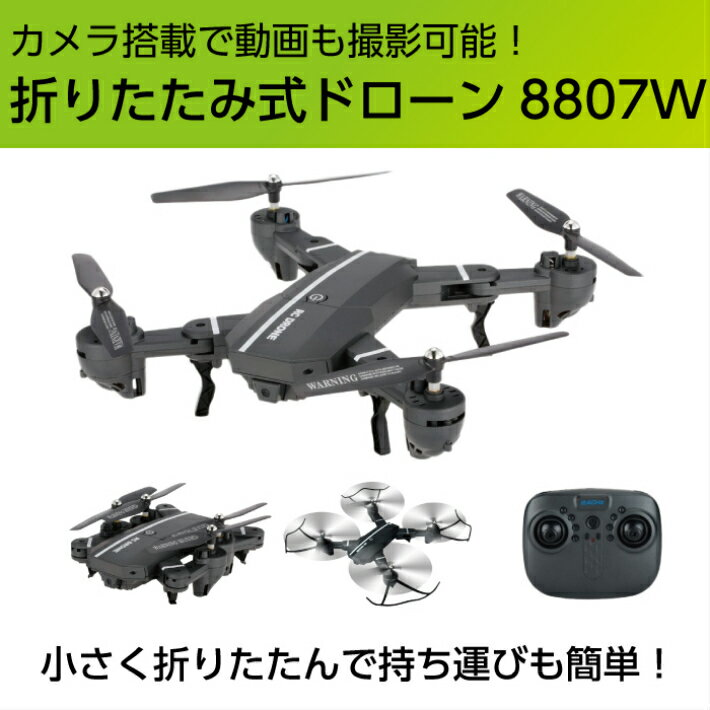【日本語説明書付】8807W 折りたたみドローン カメラ付き カメラ搭載 ラジコン 軽量 ラジコン マルチコプター 空撮 Drone ラジコンヘリ 360°宙返り 安定飛行 ドローン クリスマス 誕生日