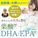 【送料無料 当日発送】NOCORノコア 葉酸+DHA/EPA(約28日分)鉄分10mgカルシウム100mg、その他21種類栄養素、水銀リスク0[妊娠初期から授乳...
