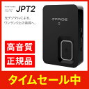 JPT2 Bluetooth トランスミッター & レシーバー ( 受信機 + 送信機 一台二役 ) AAC APT-X 対応 送受信両対応 高音質 CDクオリ...