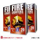 【ヒルナンデス!で紹介】FIRE LIGHTERS 『ファイヤーライターズ』たけだバーベキューさんご愛用!マッチ型着火剤 火…