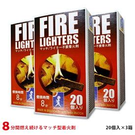 【ヒルナンデス!で紹介】FIRE LIGHTERS 『ファイヤーライターズ』たけだバーベキューさんご愛用!マッチ型着火剤 火起こし ファイヤースターター セット 焚き火 キャンプ アウトドア 炭 薪ストーブ 便利グッズ ライター不要 燃焼継続 20本入り 3箱セット