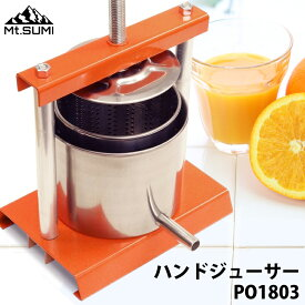 好評!ハンドジューサー 2.4L PO1803 果汁搾り機 フルーツプレス 直径12cm ステンレス製 Mt.SUMI(マウント・スミ) ジューサー 絞り器 搾り器 搾油 果物 フルーツ オリーブ ジュース 健康 美容【送料無料】