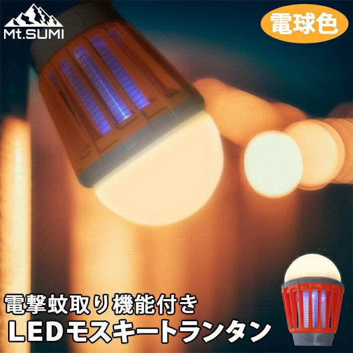 LEDモスキートランタン 電撃蚊取り機能付きランタン 充電式 ランタン LED ライト USB 充電 充電式 暖色 暖かい電球色 殺虫 虫 対策 かわいい おしゃれ アウトドア キャンプ レジャー 読書 読書灯 読書ライト プレゼント 贈り物