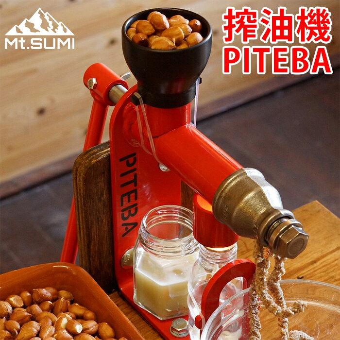 【人気】PITEBA 家庭用手動式オイル搾り機 搾油機 卓上油絞り器 NHK BSプレミアム『晴れ、ときどきファーム!』で紹介!【送料無料】