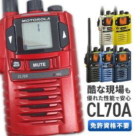 トランシーバー モトローラ CL70A 全6色 ( 特定小電力トランシーバー 防水 インカム MOTOROLA SR70 後継機 )