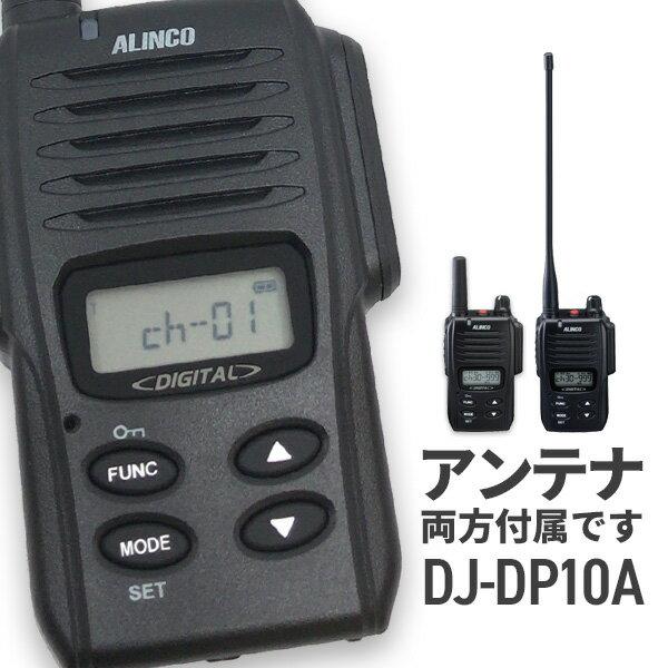 無線機 トランシーバー アルインコ DJ-DP10A(1Wデジタル登録局簡易無線機 防水 ALINCO 標準バッテリータイプ)