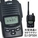 無線機 トランシーバー アルインコ DJ-DP50H(5Wデジタル登録局簡易無線機 防水 ALINCO 標準バッテリータイプ)