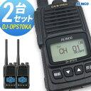 無線機 トランシーバー アルインコ DJ-DPS70KA 2台セット (5Wデジタル登録局簡易無線機 防水 ALINCO 標準バッテリータイプ)
