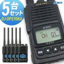 無線機 トランシーバー アルインコ DJ-DPS70KA 5台セット (5Wデジタル登録局簡易無線機 防水 ALINCO 標準バッテリータイプ)