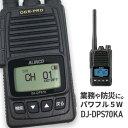 無線機 トランシーバー アルインコ DJ-DPS70KA(5Wデジタル登録局簡易無線機 防水 ALINCO 標準バッテリータイプ)