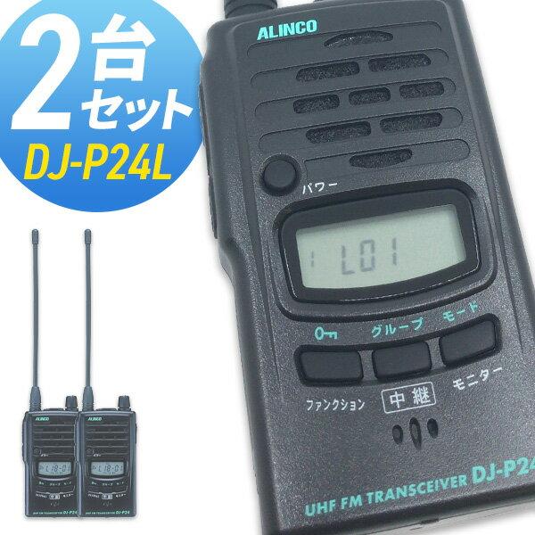 無線機 トランシーバー アルインコ DJ-P24L 2台セット (特定小電力トランシーバー インカム 防水 DJ-P23後継機 ALINCO)