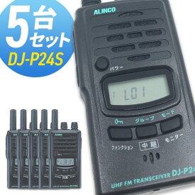 【9月毎日P10倍】トランシーバー アルインコ DJ-P25 5台セット ( 特定小電力トランシーバー 同時通話 インカム ALINCO )