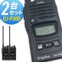 無線機 トランシーバー アルインコ DJ-P300 2台セット (特定小電力トランシーバー 2者3者間同時通話 インカム ALINCO)