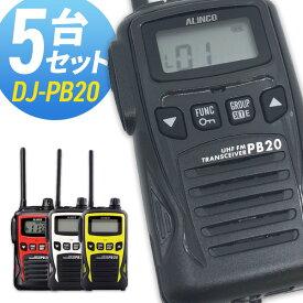 トランシーバー アルインコ DJ-PB20 5台セット ( 特定小電力トランシーバー インカム ALINCO DJ-PB20B DJ-PB20R DJ-PB20Y DJ-PB20W DJ-PA20後継機 )