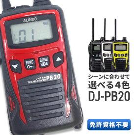 トランシーバー アルインコ DJ-PB20 ( 特定小電力トランシーバー インカム ALINCO DJ-PB20B DJ-PB20R DJ-PB20Y DJ-PB20W DJ-PA20後継機 )