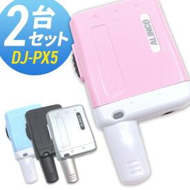 無線機 トランシーバー アルインコ DJ-PX5 2台セット (特定小電力トランシーバー インカム ラペルトーク ALINCO DJ-PX31 DJ-PX3 DJ-PX2 DJ-PX2C イヤホン専用モデル)