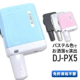 無線機 トランシーバー アルインコ DJ-PX5 (特定小電力トランシーバー インカム ラペルトーク ALINCO DJ-PX31 DJ-PX3 DJ-PX2 DJ-PX2C イヤホン専用モデル)