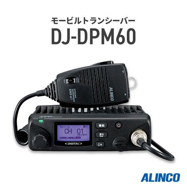 無線機 トランシーバー アルインコ DR-DPM60(5Wデジタル登録局簡易無線機 防水 インカム ALINCO)