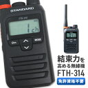 トランシーバー スタンダード 八重洲無線 FTH-314 ( 特定小電力トランシーバー 防水 インカム STANDARD YAESU )