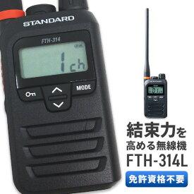 トランシーバー スタンダード 八重洲無線 FTH-314L ロングアンテナ ( 特定小電力トランシーバー 防水 インカム STANDARD YAESU )