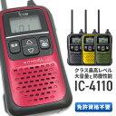 無線機 トランシーバー アイコム IC-4110 ( 特定小電力トランシーバー インカム 防水 ICOM WITHCALL IC-4110B IC-4110…