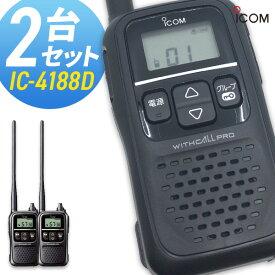 トランシーバー アイコム IC-4188D 2台セット ( 特定小電力トランシーバー 同時通話 インカム ICOM )