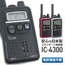 トランシーバー アイコム IC-4300 ( 特定小電力トランシーバー インカム IC-4300L,IC-4350互換有 ICOM IC-4300B IC-43…