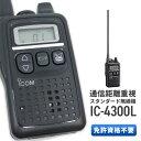 無線機 トランシーバー アイコム IC-4300L ロングアンテナ(特定小電力トランシーバー インカム サバイバルゲーム 装備…