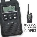 【9月毎日P10倍】無線機 アイコム IC-DPR3 ( 登録局 インカム トランシーバー ICOM )