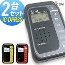 無線機 トランシーバー アイコム IC-DPR30 2台セット (1Wデジタル登録局簡易無線機 防水 インカム ICOM IC-DPR30B IC-DPR30R IC-DPR30Y)