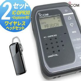 アイコム ICOM IC-DPR30+Explorer80 登録局 デジタルトランシーバーとワイヤレスヘッドセットのセット 2台セット
